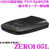 コムテック 超小型GPSレーダー探知機 ZERO105L OBDII接続対応 最新データ更新無料 Gセンサー搭載 移動式小型オービス対応