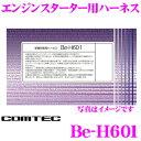 コムテック Be-H601 エンジンスターターCRSシリーズ専用 車種別ハーネス 【日産車用】