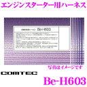 コムテック Be-H603 エンジンスターターCRSシリーズ専用 車種別ハーネス 【日産車用】