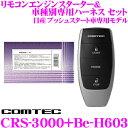 コムテック COMTEC エンジンスターター&ハーネスセットCRS-3000+Be-H603日産 プッシュスタート車専用モデルC27系 セレナe-POWER