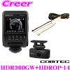 HDR360GW+HDROP-14