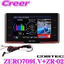 コムテック ZERO 709LV + ZR-02 GPSレーダー探知機+電源直接...