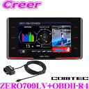 コムテック ZERO 709LV + OBD2-R4 GPSレーダー探知機+OBDII接...