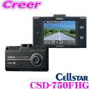セルスター GPS内蔵ドライブレコーダー CSD-750FH...