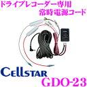 セルスター GDO-23 ドライブレコーダー専用 常時電源コード ...
