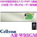 セルスター GPSレーダー探知機 AR-W93GMOBDII...