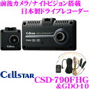 セルスター ドライブレコーダー CSD-790FHG+GDO...