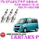 【4/23-28はP2倍】NGK プレミアムRXプラグ LKR7ARX-P 車両1台...