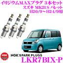 【2/25はP2倍】NGK イリジウムMAXプラグ LKR7BIX-P 車両1台分...