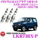 NGK イリジウムMAXプラグ LKR7BIX-P 車両1台分3本セット スズキ JB23W ジムニー H20/6〜H30/7 高性能と長寿命を両立したロングライフプラグ!