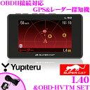 ユピテル GPSレーダー探知機 L40& OBD-HVTM ...