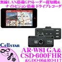 セルスター ドライブレコーダー AR-W81GA + CSD...