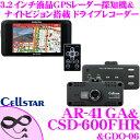 セルスター ドライブレコーダー AR-41GA + CSD-600FHR + GDO-06 レーダー ...