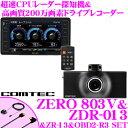 コムテック GPSレーダー探知機 ZERO 803V &ZD...
