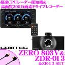 コムテック GPSレーダー探知機 ZERO 803V &ZD