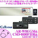 セルスター ドライブレコーダー AR-W91GM + CSD...