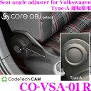 CODE TECH コードテック CO-VSA-01R Seat angle adjuster for フォルクスワーゲン Type-A 運転席用 ゴルフ7/ゴルフ7.5/パサート(B8)/ティグアン(AD1)/ゴルフ ティグアン(5T)用 シートリクライニングのダイヤルをレバーにして操作性をUP!!