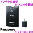【11/1は全品P3倍】パナソニック ETC2.0/ETC車載器 CY-ET2010...