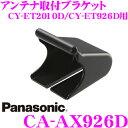 【4/18はP2倍】パナソニック CA-AX926D アンテナ取付けブラケ...
