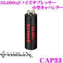 【3/1はP2倍】HELIX ヘリックス CAP33 33,000uFノイズサプレ...
