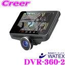 ワーテックス ドライブレコーダー DVR-360-2 360°カメラ Gセンサー搭載 駐車監視機能