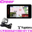 ユピテル GPSレーダー探知機 GWR503sd & OBD...