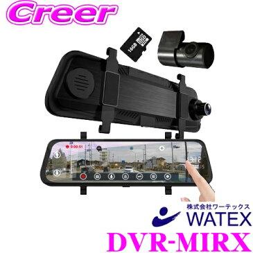 【5/1〜5/5はP2倍】ワーテックス ミラー型ドライブレコーダー DVR-MIRX 前後2カメラ ドラレコ WDR/ナイトビジョン/駐車監視機能搭載 日本製/1年保証!! microSDカード32GBB付属 【あおり運転や追突も逃さない】