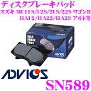 ADVICS アドヴィックス SN589 ブレーキパッド フロント用 ス...