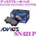 【4/23-28はP2倍】ADVICS アドヴィックス SN421P ブレーキパ...