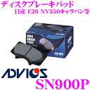 【3/1はP2倍】ADVICS アドヴィックス SN900P ブレーキパッド ...
