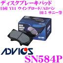 【4/18はP2倍】ADVICS アドヴィックス SN584P ブレーキパッド...