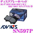 ADVICS アドヴィックス SN597P ブレーキパッド フロント用 ホ...