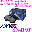【4/23-28はP2倍】ADVICS アドヴィックス SN419P ブレーキパ...