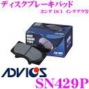 【4/23-28はP2倍】ADVICS アドヴィックス SN429P ブレーキパ...