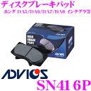 【4/23-28はP2倍】ADVICS アドヴィックス SN416P ブレーキパ...