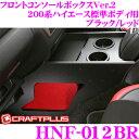 クラフトプラス フロントコンソールボックスVer.2 トヨタ 200...