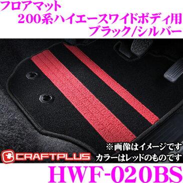 クラフトプラス フロアマット トヨタ 200系 ハイエース 1/2/3/4/5型 ワイドボディ用 内装パーツ HWF-020BS カラー:ブラック/シルバー 日本製/車検対応