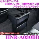 クラフトプラス セカンドテーブル トヨタ 200系 ハイエース 1/2/3/4/5型 標準ボディ用 内装パーツ HNR-A030BB カラー:ブラック/アルミブラック 日本製/車検対応