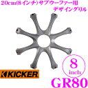 KICKER キッカー GR80 8inchサブウーファー用グリル