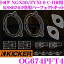 KICKER キッカー OG674PFT4 KSS6704専用 パーフ...