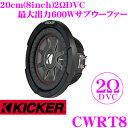 キッカー KICKER CWRT8 CompRT2ΩDVC 20cm薄型サブウーファーM...