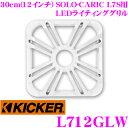 KICKER キッカー L712GLW ホワイト30cm(12inch) LEDライティ...
