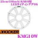 KICKER キッカー KMG10W ホワイト25cm(10inch) LEDライティン...