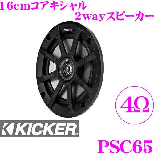 カーオーディオ, スピーカー 518P2KICKER PSC65 16cm(6inch)2way 4 MAX 120WRMS 60W