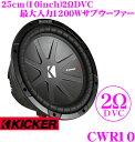 KICKER キッカー CWR102ΩDVC 25cmサブウーファー【MAX1200W/R...