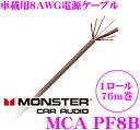 モンスターケーブル 車載用電源ケーブル MCA PF8B-250 1ロール 76m巻 パワーフレックス8AWG 8ゲージブラック