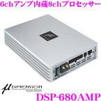 ミューディメンション μ-Dimension DSP-680AMP6chアンプ内蔵8chデジタルプロセッサークラスDアンプ定格出力:55W×6@4Ω 70W×6@2Ω 150W×3@4Ωブリッジ