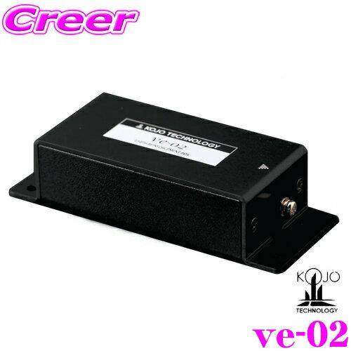 カーオーディオ, その他 KOJO TECHNOLOGY ve-02 BOX !! !! VE-01
