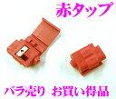 エレクトロタップ(赤タップ)バラ売り0.3sq-1.25sq(22-16AWG)...