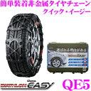 カーメイト バイアスロン QUICK EASY クイック・イージー QE5 簡単取付 非金属 タイヤチェーン 正規品 JASSA認定品 185/70R13 175/65R14 165/65R15 185/60R14 175/60R15